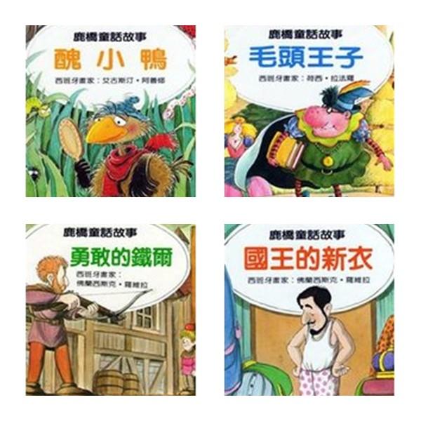 內頁放大:鹿橋童話故事:醜小鴨+毛頭王子+勇敢的鐵爾+國王的新衣 (特價品)