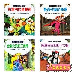 鹿橋童話故事:布雷門的音樂家+愛惡作劇的奇哥+金髮女孩和三隻熊+阿里巴巴和四十大盜 (特價品)
