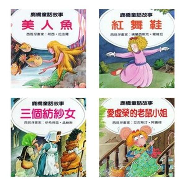 內頁放大:鹿橋童話故事:美人魚+紅舞鞋+三個紡紗女+愛虛榮的老鼠小姐 (特價品)