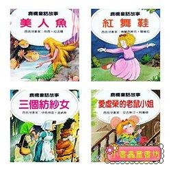 鹿橋童話故事:美人魚+紅舞鞋+三個紡紗女+愛虛榮的老鼠小姐 (特價品)