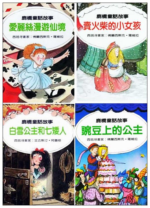內頁放大:鹿橋童話故事:豌豆上的公主+愛麗絲漫遊仙境+白雪公主和七矮人+賣火柴的小女孩 (特價品)