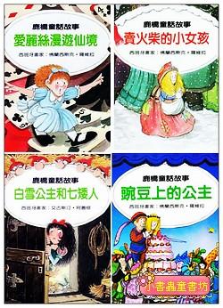 鹿橋童話故事:豌豆上的公主+愛麗絲漫遊仙境+白雪公主和七矮人+賣火柴的小女孩 (特價品)