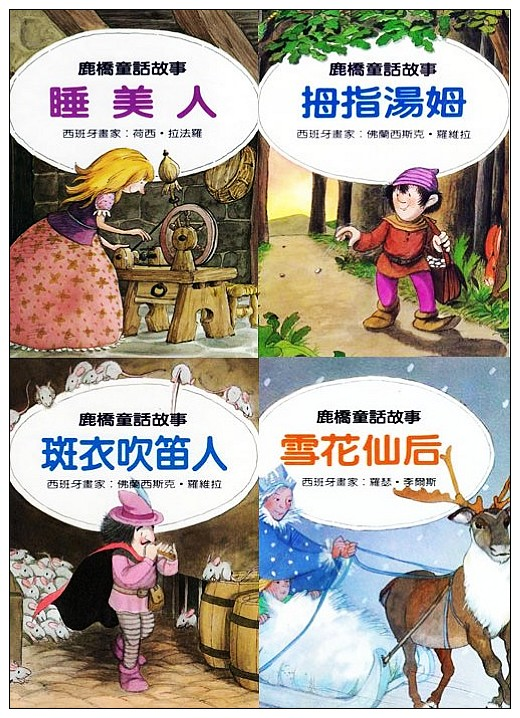 內頁放大:鹿橋童話故事:睡美人+拇指湯姆+斑衣吹笛人+雪花仙后 (特價品)