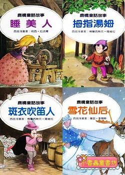 鹿橋童話故事:睡美人+拇指湯姆+斑衣吹笛人+雪花仙后 (特價品)
