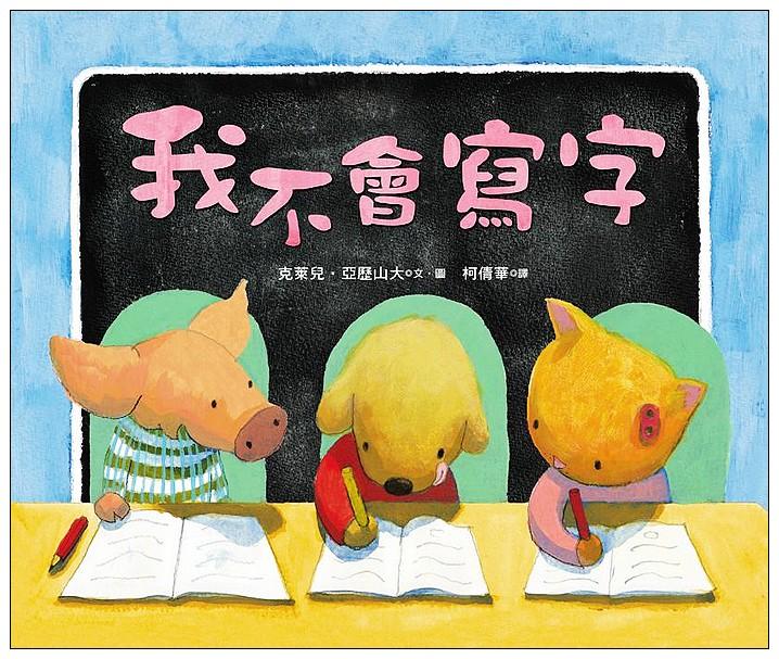 內頁放大:校園生活故事─幼小篇 2-4:我不會寫字 (85折)