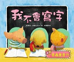 校園生活─小學(低)2-12:我不會寫字 (85折)