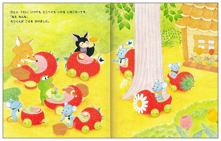 內頁放大:蝙蝠弟弟的草莓車 (日文) (附中文翻譯)