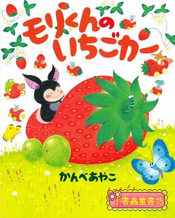 蝙蝠弟弟的草莓車(日文版,附中文翻譯)
