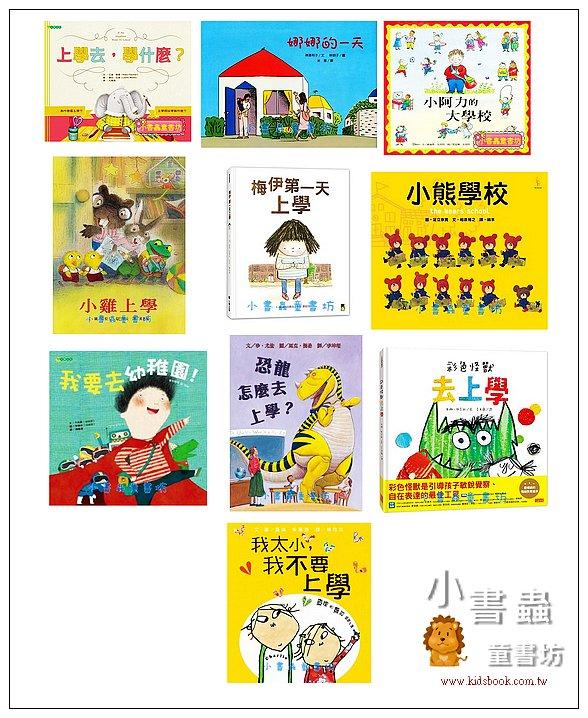 內頁放大:校園生活─幼兒園(入學篇1)(10書)