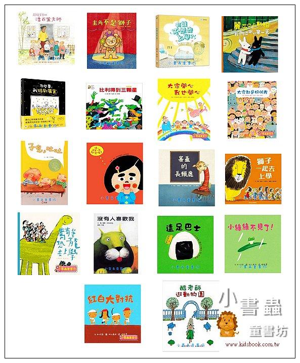 內頁放大:校園生活─幼兒園 2(10合1)