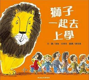 獅子一起去上學(79折)