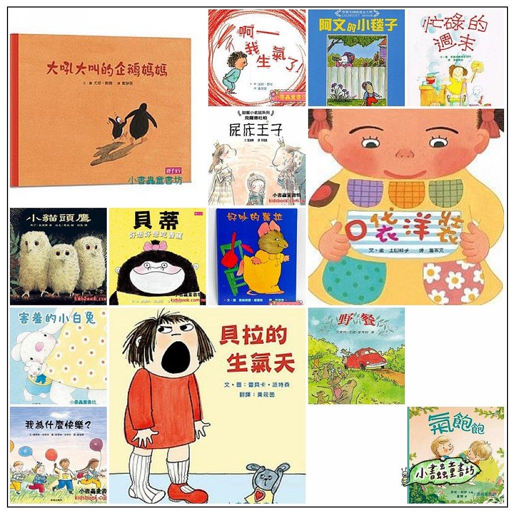 內頁放大:情緒繪本1(12合1):幼幼篇(2歲以上孩子)(79折)