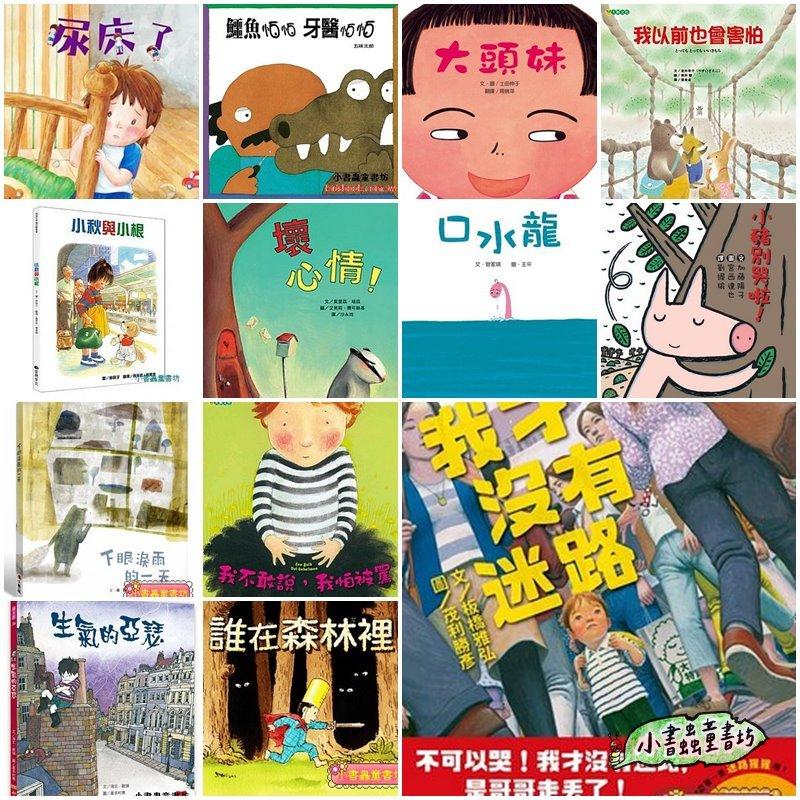 內頁放大:情緒繪本3(12合1):初階篇2(幼兒園、低年級)(75折)