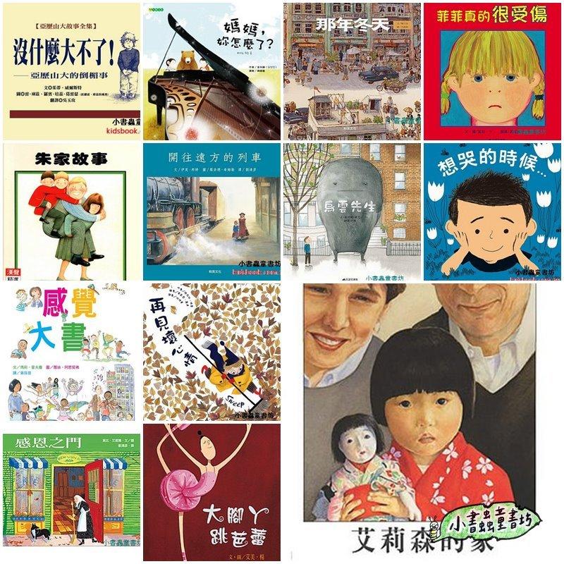 內頁放大:情緒繪本6(12合1):高階篇(中、高年級)(75折)