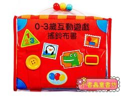 0-3歲互動遊戲搖鈴布書 (79折)