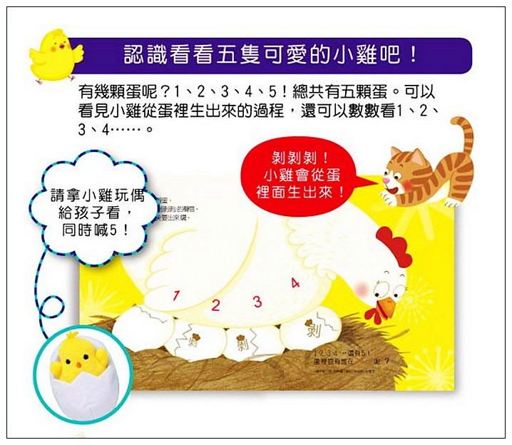 內頁放大:出來吧!小雞 (72折)