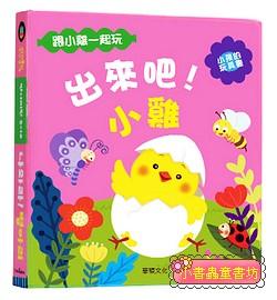 出來吧!小雞 (72折)