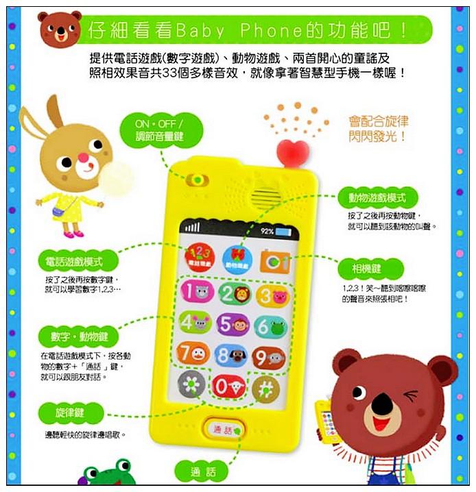 內頁放大:智慧手機有聲書:說話遊戲 Baby Phone (特價)