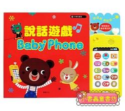 智慧手機有聲書:說話遊戲 Baby Phone (特價)