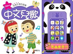智慧手機有聲書:中文兒歌 (79折)