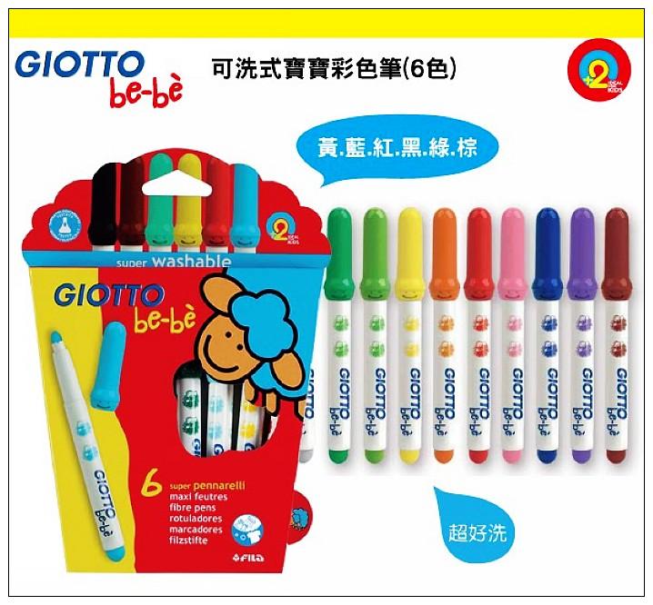 內頁放大:義大利 GIOTTO:可洗式寶寶彩色筆(6色)