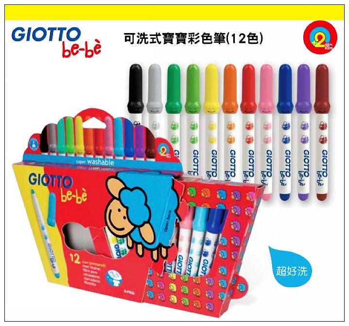 內頁放大:義大利 GIOTTO:可洗式寶寶彩色筆(12色)