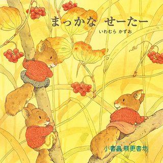 森林裡的小松鼠 5:好紅好紅的紅毛衣(日文) (附中文翻譯)(編織繪本)