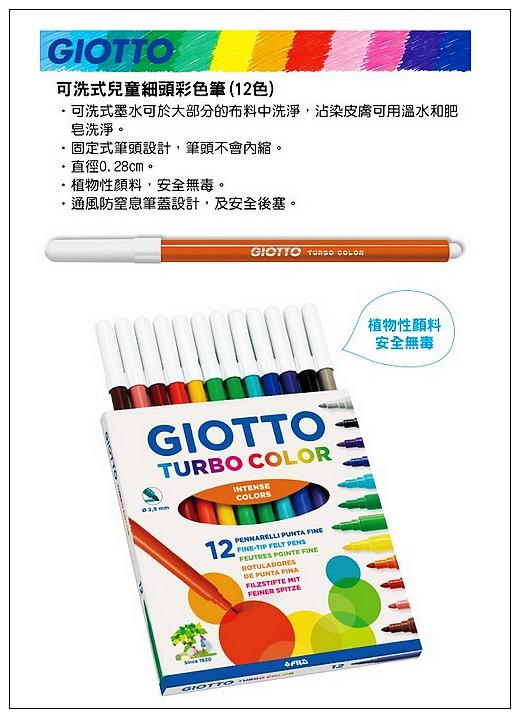 內頁放大:義大利 GIOTTO:細彩色筆(12色)