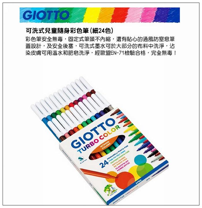 內頁放大:義大利 GIOTTO:細彩色筆(24色)