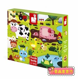 法國Janod:幼兒觸覺拼圖-農場20pcs