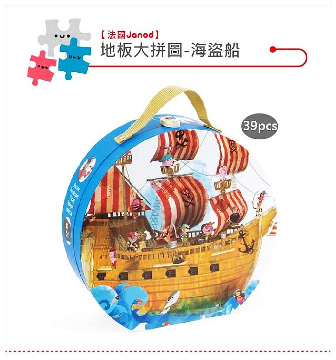 內頁放大:法國Janod:地板大拼圖-海盜船39pcs(85折)