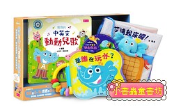 賴馬給0-3歲寶寶的遊戲書 (附CD/布偶/3冊合售) (79折)