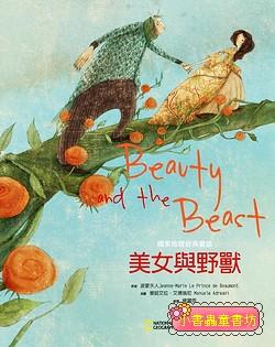 國家地理經典童話: 美女與野獸 (79折)