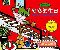 小鱷魚家族: 多多的生日 (附中英雙語朗讀CD/點讀功能/親子互動雙語小劇場) (79折)