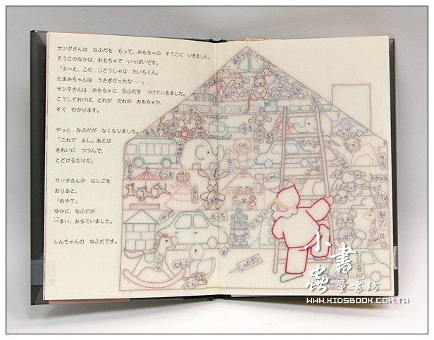 內頁放大:長尾玲子:謝謝聖誕老公公(日文版,附中文翻譯)