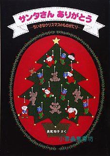 長尾玲子:謝謝聖誕老公公(日文版,附中文翻譯)