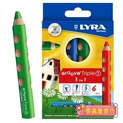 德國LYRA─胖胖三角洞洞筆(蠟筆、水彩、色鉛3合1) (6色)(79折)