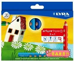 德國LYRA─胖胖三角洞洞筆(蠟筆、水彩、色鉛3合1) (12色)