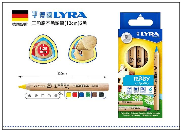 內頁放大:德國LYRA─三角原木色鉛筆(12cm)6色(79折)