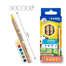 德國LYRA─三角原木色鉛筆(12cm)6色(79折)