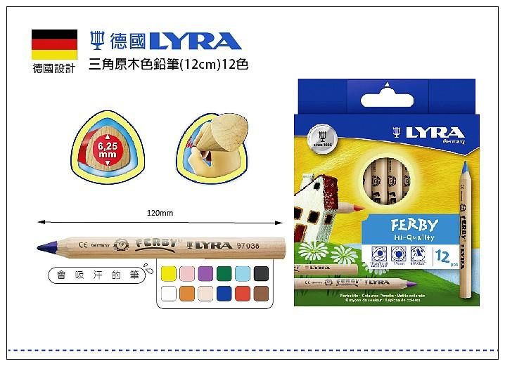 內頁放大:德國LYRA─三角原木色鉛筆(12cm) 12色