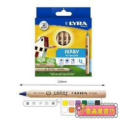 德國LYRA─三角原木色鉛筆(12cm) 12色