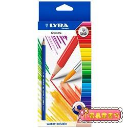 德國LYRA─學用三角水彩色鉛筆(12色)79折