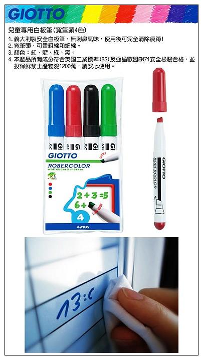 內頁放大:義大利 GIOTTO─兒童專用白板筆(寬筆頭4色)