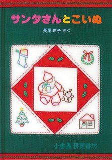 長尾玲子:聖誕老公公和小狗(日文版,附中文翻譯)