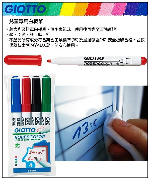內頁放大:義大利 GIOTTO─兒童專用白板筆(4色) 79折
