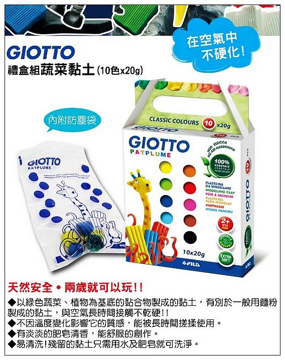 內頁放大:【義大利 GIOTTO】禮盒組蔬菜黏土(10x20g)