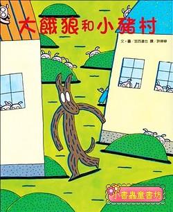 宮西達也繪本:大餓狼和小豬村 (79折)