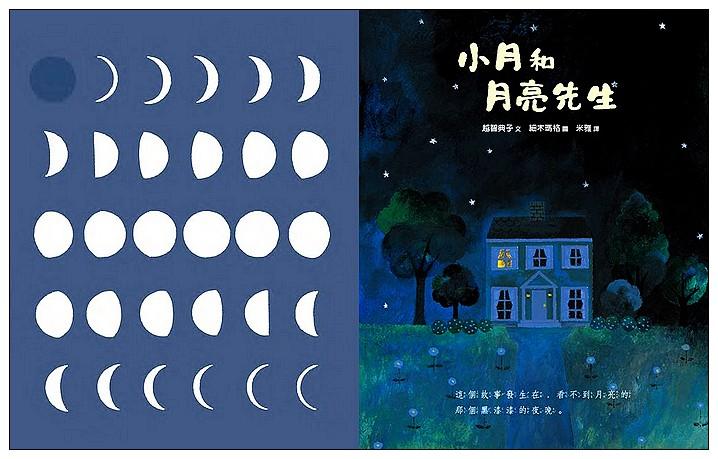 內頁放大:小月和月亮先生 (9折)
