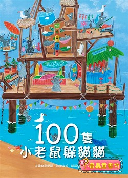 100隻小老鼠躲貓貓 (85折)